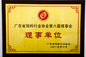 trustee of the Sixth Guangdong Feed Industry Association